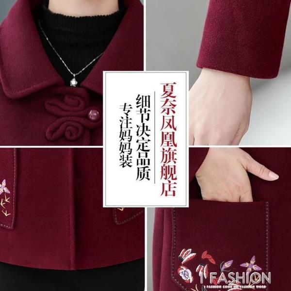 2019新款中年媽媽秋冬裝短款毛呢外套中老年女裝洋氣繡花呢子上衣-ifashion