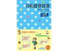 自助遊會話書  日本語