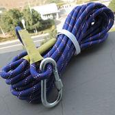 攀岩用品戶外登山繩攀巖繩救生裝備繩子繩索安全繩保險繩 貝芙莉女鞋