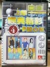 挖寶二手片-P36-056-正版DVD-...