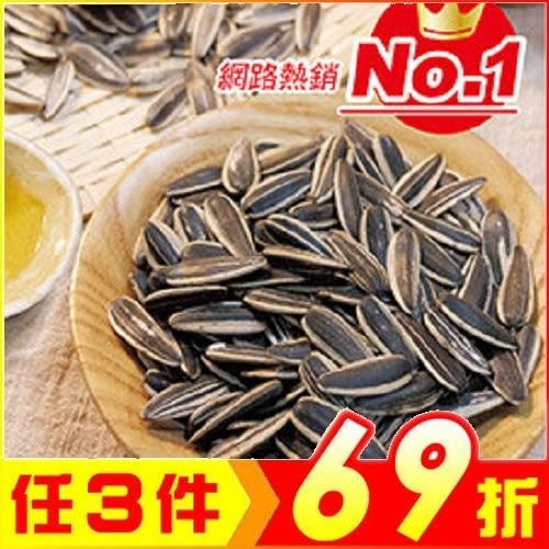 水煮葵瓜子 焦糖 奶香 海鹽 好吃大粒香瓜子 網路銷售冠軍【AK07159】 JC雜貨