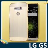 LG G5 H860 電鍍邊框+PC髮絲紋背板 金屬拉絲質感 卡扣式 二合一組合款 保護套 手機套 手機殼