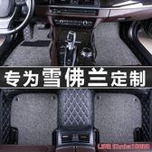 汽車腳墊雪佛蘭科沃茲科魯茲經典探界者新邁銳寶XL賽歐專用全包圍汽車腳墊MKS摩可美家