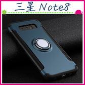 三星 Galaxy Note8 6.3吋 隱型指環鎧甲背蓋 磁力支架手機殼 TPU保護套 全包邊手機套 二合一保護殼