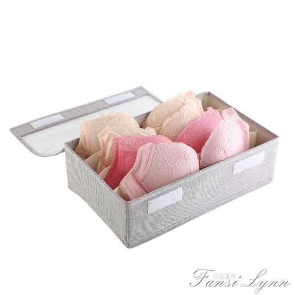 日本布藝內衣收納盒家用抽屜式有蓋裝內衣內褲的收納盒襪子整理箱 HM 范思蓮恩