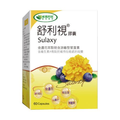 威瑪舒培Sulaxy舒利視膠囊(葉黃素)60粒�愛買�