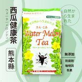 日本 熊本縣產 西瓜健康茶 10包入【櫻桃飾品】【28732】