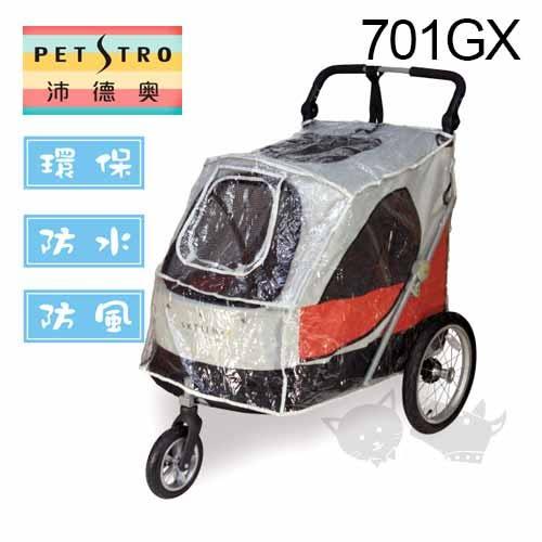 PetLand寵物樂園《沛德奧Petstro》推車專用防雨罩701GX (天際系列2代)