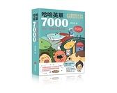 (二手書)哈哈英單7000:諧音、圖像記憶單字書