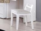 【UHO】 塔妮雅全白化妝椅(單入) 免運送費 HO18-434-7