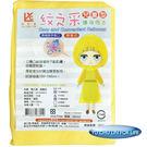 雨衣: 紋之彩兒童型隨身雨衣(黃)檢驗合格安全標章