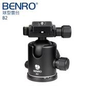 【聖影數位】Benro 百諾 B2 球型雲台 360度刻盤  阻尼調節 超大球體 載重16KG【公司貨】快板PU60