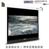 UNICO 攸尼可 EP-120 120吋 波賽頓系列 4:3 型 標準型席白電動銀幕 另售75 90 100