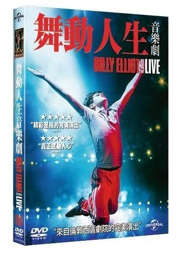 舞動人生 音樂劇 DVD Billy Elliot The Musical  Live 2014 (購潮8)