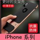 【萌萌噠】iPhone X XR Xs max 6s 7 8 SE2 艾麗格斯系列 簡約格紋支架保護殼 全包二合一防摔 手機殼