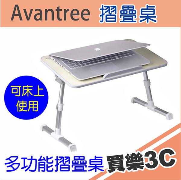Avantree TB101 多功能筆電摺疊桌,床上桌/NB桌,最大適用17吋筆電,可調桌面角度,海思代理