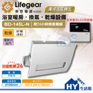 樂奇 BD-145L-N 浴室暖房乾燥機 110V 線控型 廣域送風 浴室暖風機 三年全機保固《HY生活館》
