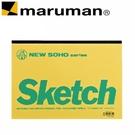 日本 maruman  SOHO-301 B6 素描本 /本 70張
