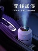 車載加濕器無線可充電款大噴霧車用車內香薰汽車空氣小型霧化機加香水usb桌面補水  小明同學