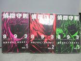 【書寶二手書T7/漫畫書_MEQ】偵探守則893_第1~3集合售_我孫子武丸X版本