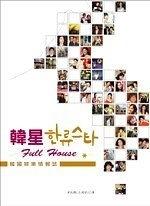 二手書博民逛書店 《韓星Full House:韓國娛樂情報誌》 R2Y ISBN:9868263433│玄沅佩