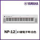 【非凡樂器】YAMAHA/NP12/61鍵電子琴/白色/公司貨保固