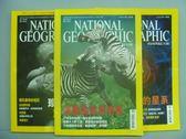 【書寶二手書T8/雜誌期刊_RHF】國家地理雜誌_2003/2+4+9月間_共3本合售_哺乳動物等
