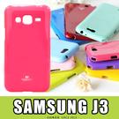 E68精品館 Samsung Galaxy J3 (2016) 矽膠套軟殼 保護套 閃粉果凍套 手機殼 保護殼 GOOSPERY