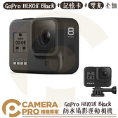 ◎相機專家◎ 贈鋼化貼 GoPro HERO8 Black 相機 + 雙充組 + 64G CHDHX-801 公司貨