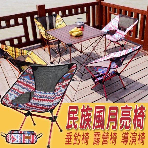 【狐狸跑跑】7075航空鋁合金摺疊椅 可承重150kg 附收納袋 民族風月亮椅 韓系導演椅 日系露營椅