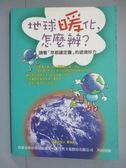 【書寶二手書T1/科學_IPX】地球暖化怎麼辦_葉欣誠