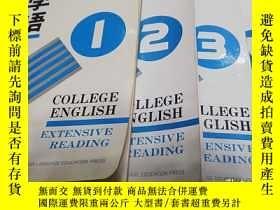 二手書博民逛書店罕見大學英語.泛讀1~4(4冊合售)Y28433 上海外語教育出