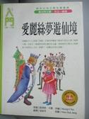 【書寶二手書T1/兒童文學_YCM】愛麗絲夢遊仙境_路易斯