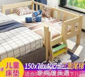 實木兒童床男孩單人床女孩公主床寶寶加寬小床嬰兒拼接大床igo  麥琪精品屋