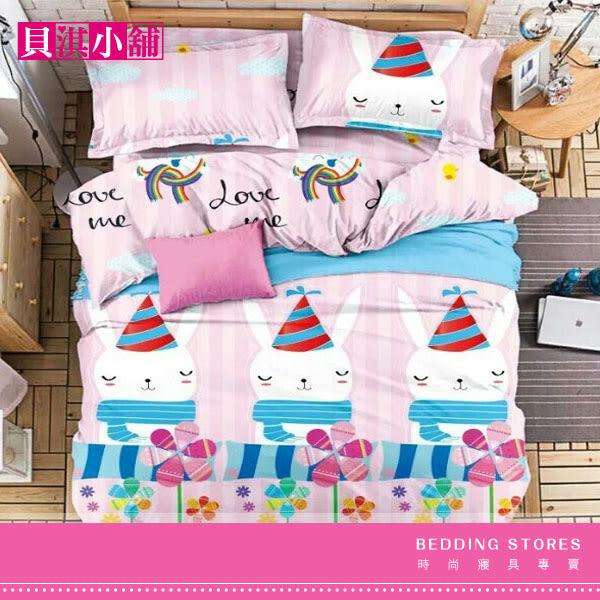 【貝淇小舖】柔細纖維印染 / 萌兔寶貝 (雙人加大床包+2枕套)共三件組