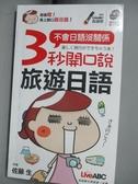 【書寶二手書T5/語言學習_KHF】3秒開口說旅遊日語口袋書_佐藤生