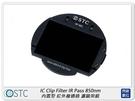 STC IC Clip Filter IR Pass 850nm 內置型 紅外線通過 濾鏡架組 (公司貨)