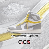 Nike Air Jordan 1 Switch Light Smoke Grey 灰 黃 拉鍊 可拆卸 麂皮 男鞋 【ACS】 CW6576-100