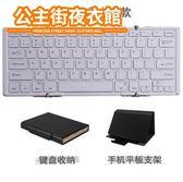 電腦鍵盤  蘋果ipad平板折疊無線藍牙鍵盤 surface安卓手機pro4通用3迷你有線小鍵盤背光