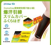 Comefree緊緻塑型爆汗套(小腿)(一組2入/束套/三層結構/蓄熱小腿套/促進流汗)