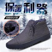 雪地靴男防水短靴保暖棉靴男韓版高筒鞋男加絨皮靴休閒防滑拉錬鞋 好再來小屋
