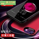 手機殼行動電源iPhone7背夾充電寶蘋果6s專用電池7plus便攜式8P超薄手機殼無線沖