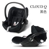 CYBEX CLOUD Q 嬰兒提籃型安全座椅/安全汽座/可平躺 黑色