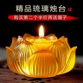 七彩琉璃蓮花八吉祥酥油燈座燭台燈架佛教用品供佛貢奉蠟燭台擺件『摩登大道』