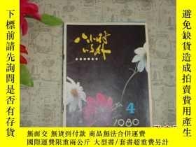 二手書博民逛書店八小時以外1980-4》文泉老雜誌Tie上-9,罕見紙質書, Y