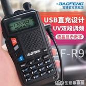 寶鋒uvR9對講機戶外公里50大功率寶峰uv5r無線車載電手持臺自駕游 生活樂事館