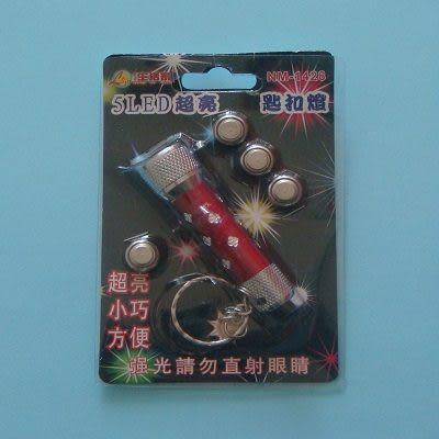 5LED超亮匙扣燈(紅色)/手電筒/省電.超亮.輕巧.方便