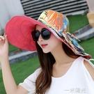 大沿沙灘帽女韓國海灘防曬遮陽帽防曬海邊度假旅游太陽帽子可摺疊  一米陽光