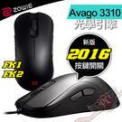 [ PC PARTY ] 2016 Zowie BenQ FK1 FK2 專業電競滑鼠 全新版本