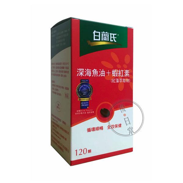 白蘭氏 深海魚油+蝦紅素(120顆)【優.日常】